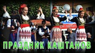 Греция КРИТ Праздник каштанов в деревне ЭЛОС