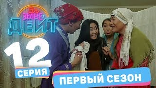 Эл Эмне Дейт? \ 1 сезон \ 12 выпуск