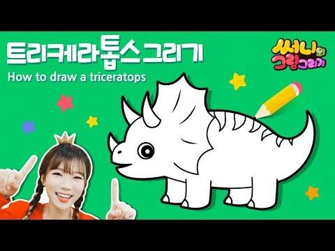 백악기 공룡 트리케라톱스 그리기_How to draw a Triceratops for kids [유아미술놀이|써니의 그림그리기]