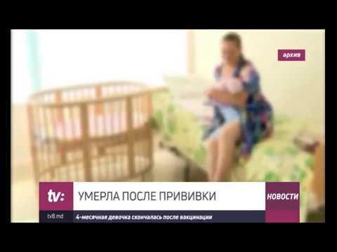 УМЕРЛА ПОСЛЕ ПРИВИВКИ 4-месячная девочка скончалась после вакцинации