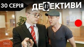 ДЕФЕКТИВИ | 30 серія | 2 сезон | НЛО TV