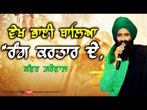 Song Kanwar grewal live mp3 free download Mp3 & Mp4 Download