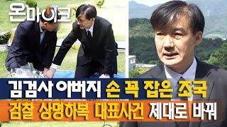 조국, 故 김홍영 검사 묘소 참배… 검찰 조직 문화 꼬…