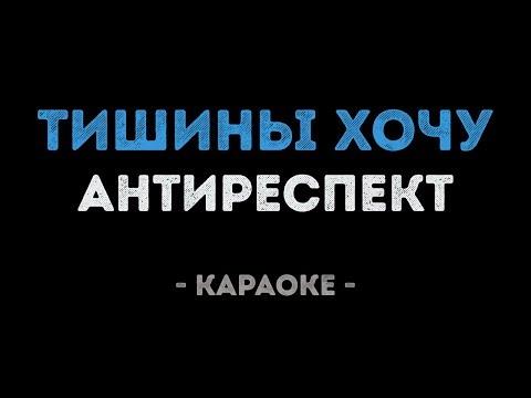Антиреспект - Тишины хочу (Караоке)