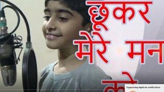 Chookar Mere Man Ko | Cover by Jaitra Sharma