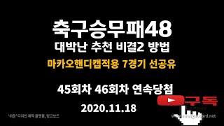 녹화 2020 11 18 #승무패48회차(7경기 선공유…