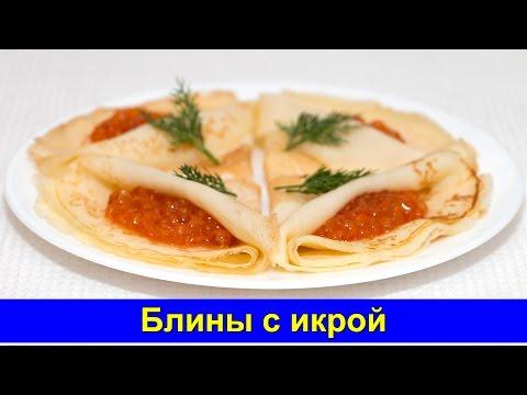 Блины с икрой - Простой и быстрый рецепт к Масленице - Быстро и вкусно - Про Вкусняшки