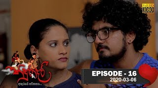 Kinduradari | Episode 16 | 2020- 03- 06 Thumbnail