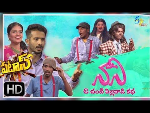 Patas | 19th August 2017 | Nani Movie Spoof | Full Episode 535 | ETV Plus
