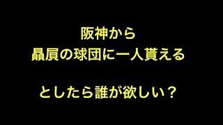 阪神から贔屓の球団に一人貰えるとしたら誰が欲しい?【プロ野球】【阪神タイガース】