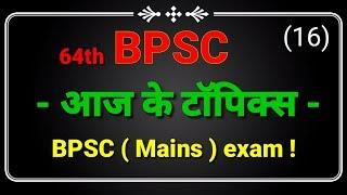 BPSC || 64th bpsc || 64 वीं BPSC ( Mains ) के टॉपिक्स || ( 16 )