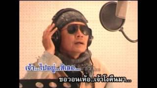 เพลง มื้อเลอเจ้าละมา  @ไท  กะได  karaoke