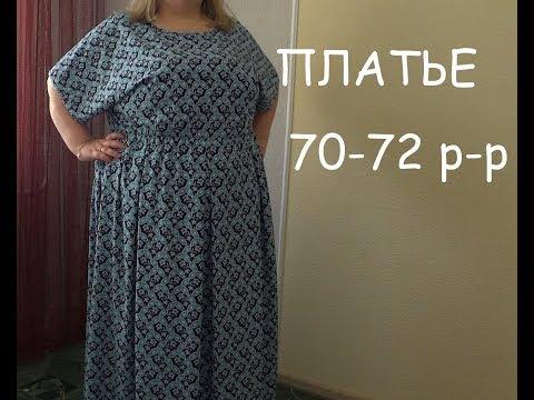 """Шью платье на """"Пышные формы"""" 70-72 размера."""