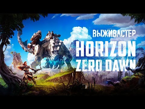 №7 Horizon Zero Dawn - Всем поможем,всех спасем. thumbnail