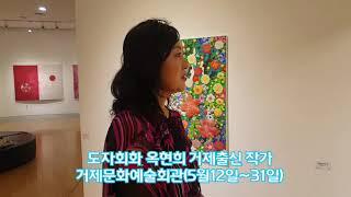 옥현희 거제출신 작가 거제문화예술회관 전시 (5월12일…