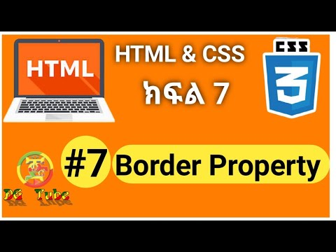 CSS Border Property Tutorial Amharic Tutorial.|How To Use Border In Html.