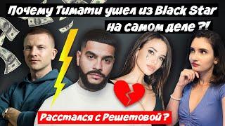 ПОЧЕМУ ТИМАТИ УШЕЛ ИЗ BLACK STAR НА САМОМ ДЕЛЕ? Тимати расстался с Решетовой? РАЗОБЛАЧЕНИЕ
