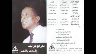 Bahr Abou Gresha - 3ala Fen / بحر ابو جريشة - على فين