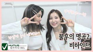 블리숑타임 #36 불후의 명곡2 비하인드 | Immortal Songs2 BEHIND