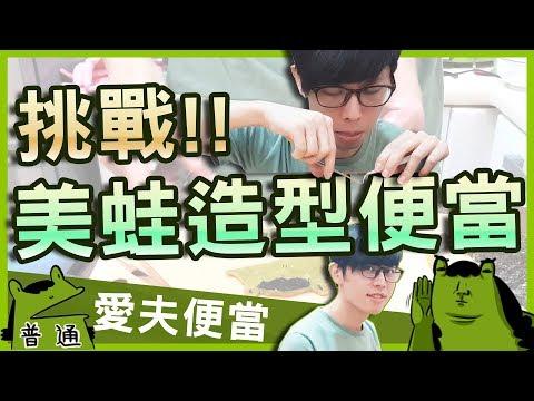 【愛夫便當】挑戰把女朋友做成便當,評審請給分 feat.老王