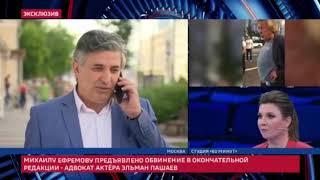 Адвокат Михаила Ефремова Эльман Пашаев, который, как оказалось, был лишён адвокатского статуса