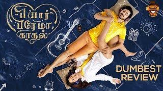 Pyaar Prema Kaadhal Movie Review   Dumbest Review   Harish Kalyan   Raiza   Smile Settai