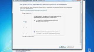 Центр поддержки и контроль учетных записей в Windows 7 (21/29)