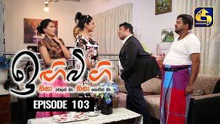 IGI BIGI Episode 103 || ඉඟිබිඟි  || 29th MAY 2021 Thumbnail