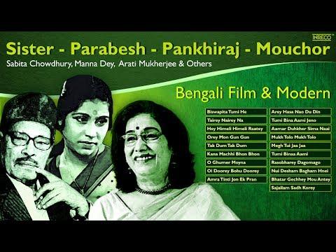 Sister & Mou Chor | Superhit Bengali Film Songs | Sabita Chowdhury | Manna Dey | Asha Bhosle