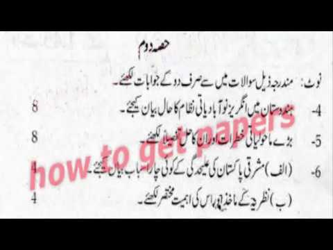 past papers 2016 lahore board 9th class pak studies