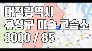 [학원임대]대전 유성구 미술 교습소입니다.^^ 교습소 …