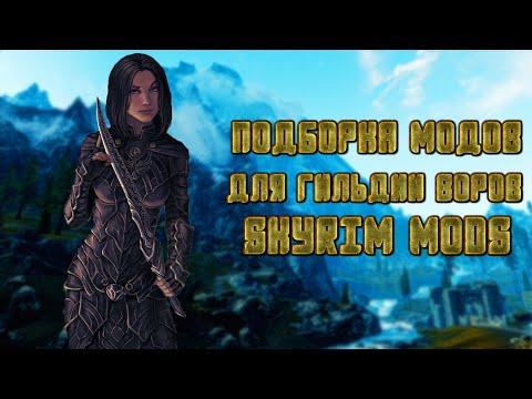 Лучшие моды для Гильдии Воров - Skyrim Mods