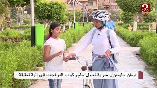 إيمان سليمان ... مدربة تحول حلم ركوب الدراجات الهوائية لحقيقة