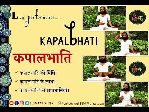 001 Complete Guidance #KAPALBHATI l Benefits l Precautions l जानिए कपालभाति के संदर्भ में विस्तार से