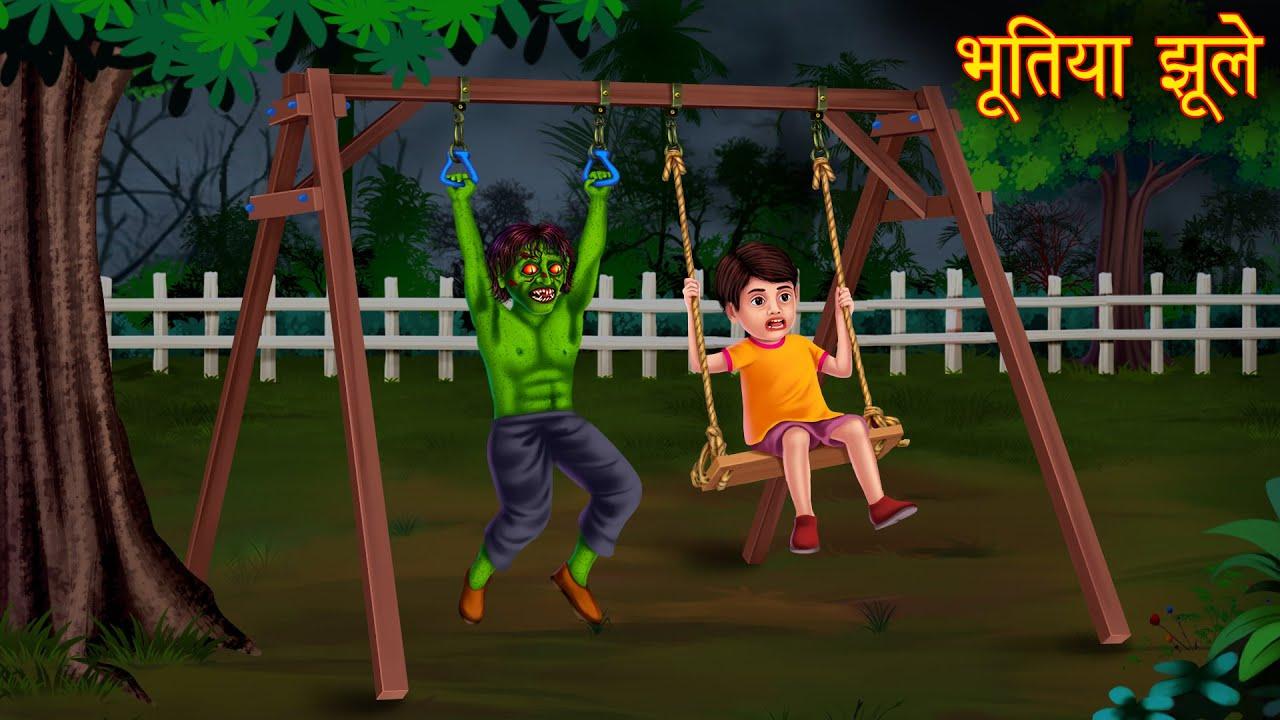 भूतिया झूले | झूला झूलना मना है | Possessed Swing | Stories in Hindi | Moral Stories | Hindi Kahniya