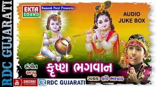 Krishna Bhagwan | Hari Bharwad | Non Stop | Super Hit Gujarati Bhajan | Krishna Janmashtami Bhajan