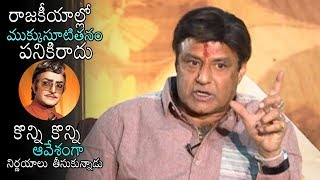 Nandamuri Balakrishna about NTR Decisions in Politics   NTR Mahanayakudu Interview   Daily Culture