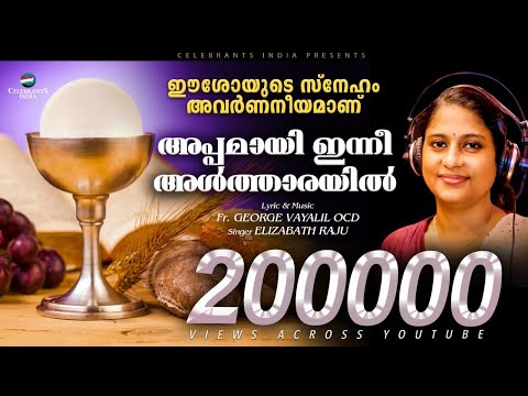 Appamayi Innee (അപ്പമായി ഇന്നീ) | Elizabath Raju | Fr. Gerorge Vayalil OCD