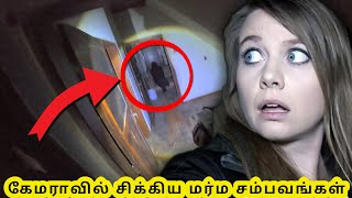 Real Ghost Video | Top 5 SCARY…