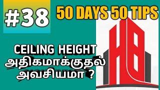 CEILING HEIGHT அதிகப்படுத்துவது அவசியமா? #50days50tips #38