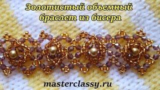 Golden bracelet from beads tutorial. Золотистый объемный браслет из бисера: видео урок
