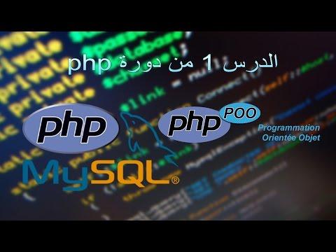 الدرس 1 من دورة php بداية أول كود في لغة php