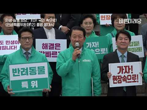 민생·실용 정당, 가자! 국민 속으로! 민생특별위원회12 출범 발대식(2018.  05. 17)