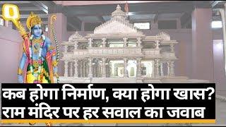 Ram Mandir: राम मंदिर निर्माण के लिए ट्रस्ट ने SBI में खोला खाता | Quint Hindi