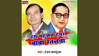 Ham Bahujan Hamar Baba Ratanwa