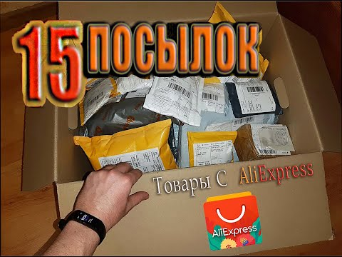 Распаковка 15 посылок c AliExpress 2020г (Products with AliExpress ).Товары с АлиЭкспресс.