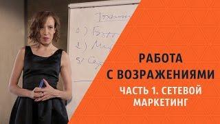 Работа с возражениями, часть 1. Сетевой маркетинг. Мария Азаренок