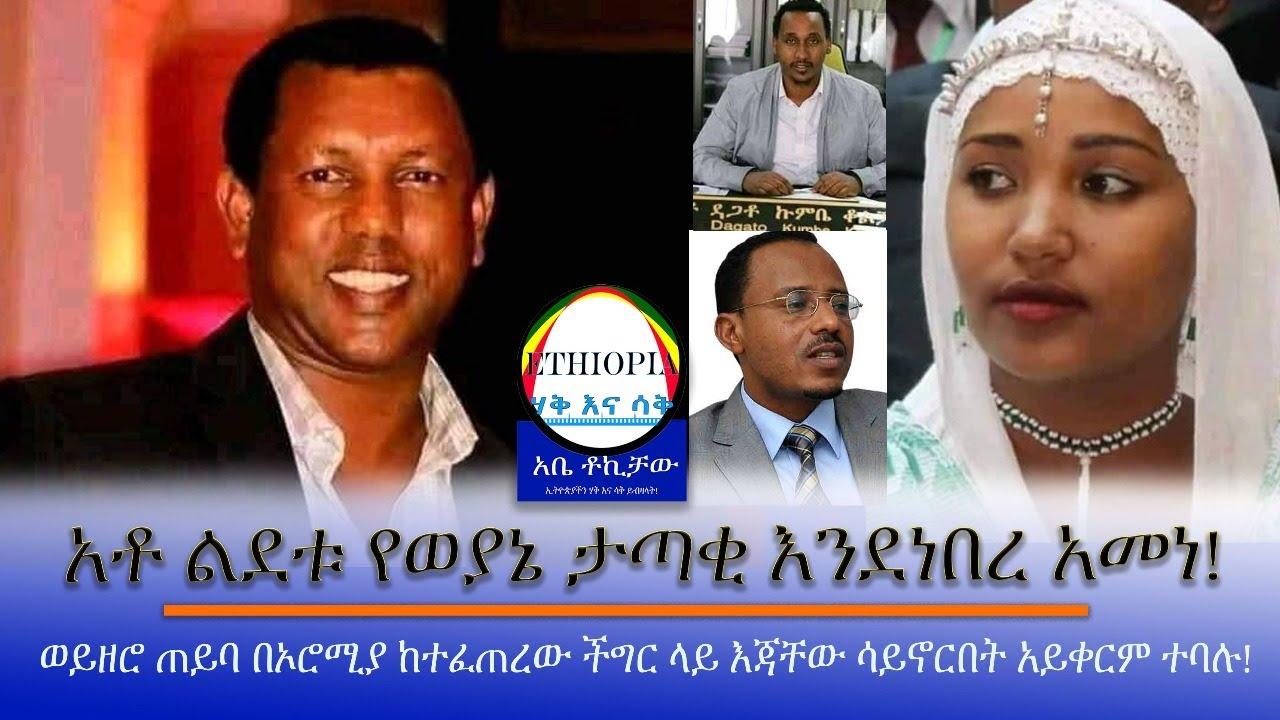 አቶ ልደቱ የወያኔ ታጣቂ እንደነበረ አመነ! ወይዘሮ ጠይባ በኦሮሚያ ከተፈጠረው ችግር ላይ እጃቸው ሳይኖርበት አይቀርም  Haq ena saq || Ethiopia