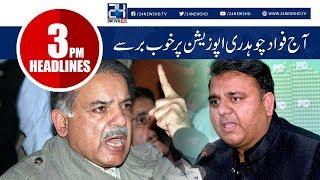 Fawad Chaudhry NA Speech | News Headlines | 3:00 PM | 25 Sep 2018 | 24 News HD