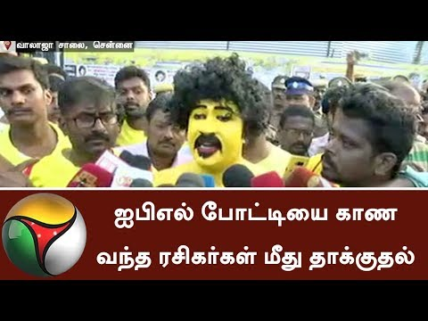 Protesters attacked CSK fans outside the Chepauk Stadium in Chennai | #CauveryProtest #IPL